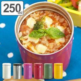 保温弁当箱 スープジャー groove ステンレス 250ml 保冷保温 ( スープボトル ステンレス製 スープウォーマー スープ スープマグ お弁当箱 スープポット 弁当箱 ランチボックス ランチポット )