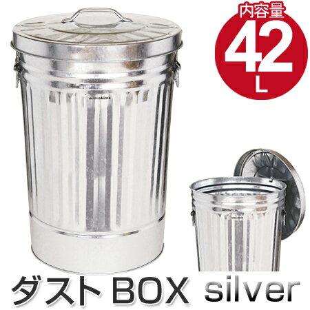 ゴミ箱 屋内用 ダストボックス トタン製 42L シルバー ( 送料無料 ダストボックス ごみ箱 くず入れ 収納ボックス )