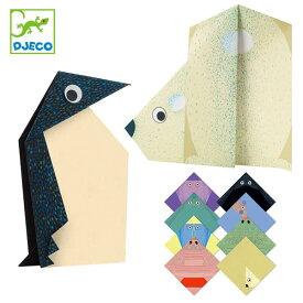 折り紙 ポーラーアニマル 動物 おもちゃ 知育玩具 ジェコ DJECO ( おりがみ 折紙 折れ線付き おしゃれ 柄 折り線 折れ線 付き 入り 5歳 6歳 )
