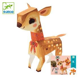 ペーパークラフト ペーパートイ プリティウッド 動物 子供 知育玩具 ジェコ DJECO ( 紙 模型 キット 動物 うさぎ ブックレット付き ペーパー クラフト トイ 紙のおもちゃ 7歳 8歳 )