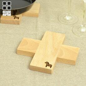 鍋敷き トリベット CROSS 北欧 木製 ( コースター キッチン雑貨 クロス キッチン用品 )