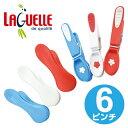 洗濯ピンチ 洗濯バサミ Laguelle トリコロールピンチ 6個入 ( クリップ 洗濯ばさみ 衣類用ピンチ 洗濯用品 )