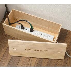 桐ケーブルボックス( タップボックス ケーブル 収納 電源 コードケース 箱 日本製 テーブルタップボックス L ナチュラル 延長コード 整理 国産 木製 おしゃれ 電源タップ 収納ボックス・収納box )
