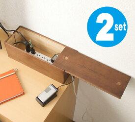 桐ケーブルボックス ブラウン色 2個セット( タップボックス ケーブル 収納 電源 コードケース 箱 日本製 テーブルタップボックス 延長コード 整理 国産 木製 収納box 収納ボックス・コンセント )