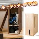 ケーブル・ルーター収納ボックス・桐製 ( ケーブルボックス タップボックス コード収納 ケーブル収納 コードケース T…