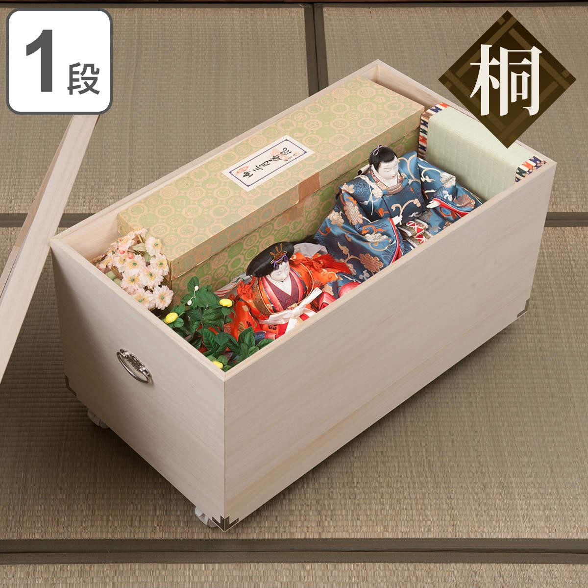 桐衣装箱 1段 日本製 ひな人形ケース 竹炭シート入り 高さ32.5cm ( 送料無料 雛人形収納 雛人形ケース 雛人形 桐収納 収納箱 桐材 桐 国産 ひな人形 キャスター付き 親王飾り )