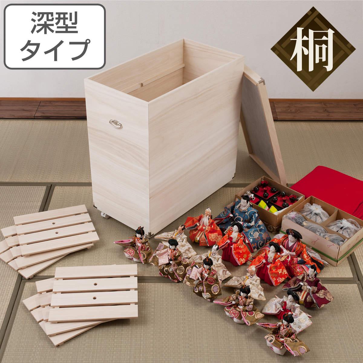 桐衣装箱 深型 日本製 ひな人形ケース 竹炭シート入り 高さ72.5cm ( 送料無料 雛人形収納 雛人形ケース 雛人形 桐収納 収納箱 桐材 桐 国産 ひな人形 キャスター付き 九番親王 京七番親王 7段飾り 七段飾り )