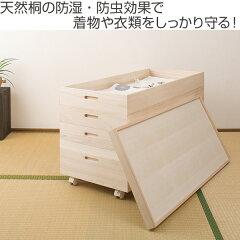桐衣装ケース4段キャスター付日本製高さ55cm