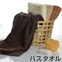 バスタオル ベージュ系カラー ( 日本製 無地 タオル 中厚 バス用品 東洋紡 たおる )