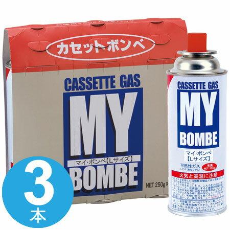 カセットボンベ ガスボンベ マイ・ボンベL 3本 ( カセットガス カセットコンロ ボンベ 燃料 ガスカートリッジ 防災グッズ )