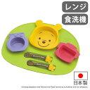 ランチプレート ベビー食器 セット くまのプーさん 食器 子供 日本製 ( スプーン フォーク 電子レンジ対応 軽い 食洗…