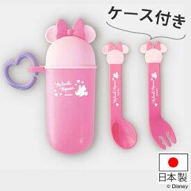スプーン フォーク 長さ12cm ケース付き トライ コンパクト ミニーマウス キャラクター 日本製 ( セット カトラリー ベビー 赤ちゃん 離乳食 持ち運び ベビー食器 赤ちゃんグッズ ベビー用品 ベビーグッズ ケース付 子供用 )