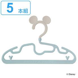 ハンガー 赤ちゃん 5本組 ミッキーマウス エクリュシリーズ ( ベビーハンガー ベビー服 キッズ 子供 キャラクター ミッキー フック付き 滑りにくい おしゃれ ブルー パステル )