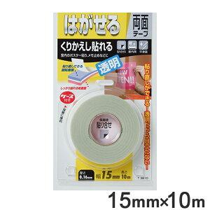 両面テープ はがせるタイプ くりかえし貼れる透明 0.16mm×15mm×10m ( はがせる 両面 テープ 透明 10m クリア 貼ってはがせる 剥がせる 繰り返し 使える くりかえし 貼れる ポスター 室内 ガラス