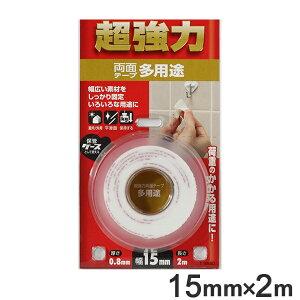 両面テープ 多用途 超強力 0.8mm×15mm×2m ( 強力 両面 テープ 超強力テープ 強力テープ 2m 屋内 屋外 外 ベニヤ板 ベニヤ 合板 ガラス 2m 日本製 )