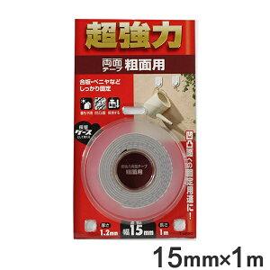 両面テープ 粗面用 超強力 1.2mm×15mm×1m ( 強力 両面 テープ 超強力テープ 強力テープ 1m 屋内 屋外 外 ベニヤ板 ベニヤ 合板 1m 日本製 )