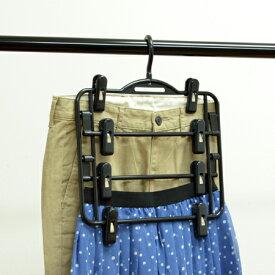 スカートハンガー スカート掛け 4枚掛け ブラック デイズ ( 4段 ズボンハンガー 洋服ハンガー プラスチック製 スラックスハンガー 衣服ハンガー 衣類 収納 )