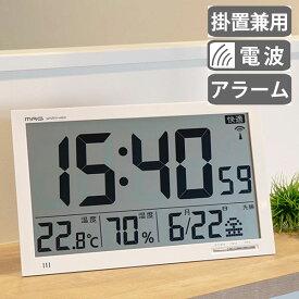 置き時計 掛け時計 デジタル エアサーチ メルスター 温湿度計付き ( 送料無料 電波 時計 アラーム 置時計 掛時計 目覚まし時計 置き掛け 置掛 兼用 時計 エアサーチ機能 付き デジタル表示 大型 液晶 画面 アラーム ノア精密 NOA )