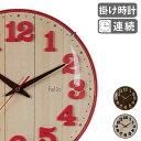 時計 掛け時計 ブリュレ ( アナログ 木調 壁掛け時計 インテリア 雑貨 おしゃれ 掛時計 とけい クロック ウッド調 ノア精密 NOA )