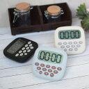 キッチンタイマー 10キータイマー 大画面 マグネット スタンド ( デジタルタイマー クッキングタイマー 磁石 電池付…