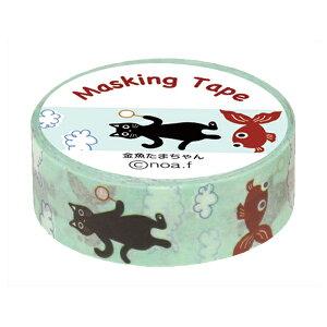 マスキングテープ15mm 金魚たま ( マスキング テープ ねこ マステ 和紙テープ 幅15mm 貼ってはがせる 猫 ネコ 黒猫 金魚 日本製 )
