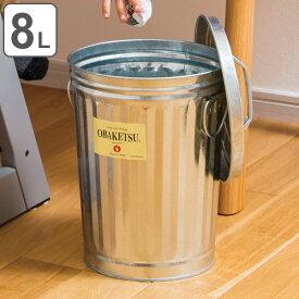 バケツ 8L オバケツ OBAKETSU シルバー ふた付き ゴミ箱 収納 おばけつ レトロ おしゃれ ( ごみ箱 小物入れ キッチン トタン ブリキ 雑貨 かわいい 小物収納 ガーデニング 鉢カバー ダストボックス リビング )