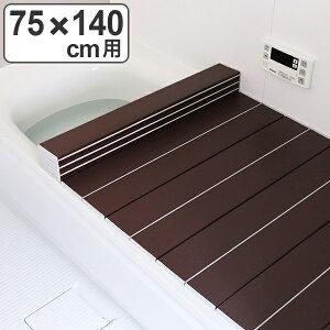 コンパクト 風呂ふた ネクスト Ag銀イオン 75×140cm L-14 ( 風呂フタ 風呂蓋 銀イオン 風呂 ふた フタ 蓋 折りたたみ 折り畳み 軽量 軽い 75×140 75 140 L14 フラット ダークブラウン スタイリッシュ