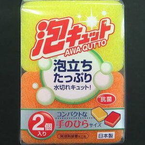 キッチンスポンジ 食器用スポンジ 泡キュット ミニスポンジ 2個入り ( キッチン スポンジ 台所用スポンジ 食器用クリーナー )