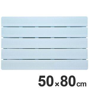 風呂マット すのこ ヘルシーすのこ E 50×80cm ( 風呂用 風呂 浴室マット お風呂マット 浴室内 バスマット スノコ バス用品 介護用品 )
