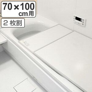 【送料無料】抗菌 風呂ふた 組み合わせ M10 68×98cm 2枚割 ( 送料無料 風呂蓋 風呂フタ ふろふた 風呂 ふた フタ 蓋 2枚 二枚 軽量 軽い 68×98 68 98 M-10 組み合わせタイプ 組み合わせ風呂ふた 日本