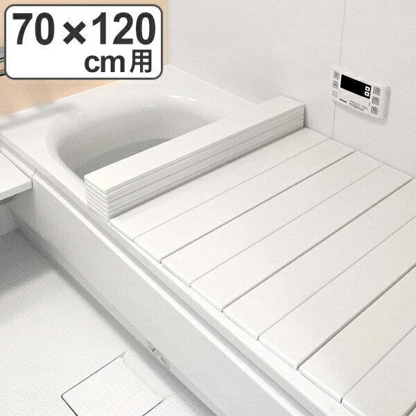 コンパクト収納風呂ふた ネクスト M-12 70×120cm ( 風呂蓋 風呂フタ フロフタ 折りたたみ コンパクト 収納 )