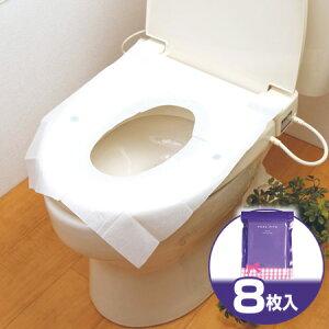 ポケぴた 便座シート 携帯用 8枚入 ( 使い捨て 流せる トイレ用品 簡易便座シート 旅行用 )
