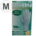 ビニール極薄手袋 M 100枚 使い捨て オカモトグローブ ( ビニール手袋 極薄 粉なし ディスポーザブル )