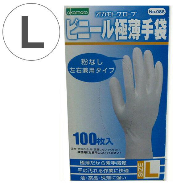 ビニール極薄手袋 L 100枚 使い捨て オカモトグローブ ( ビニール手袋 極薄 粉なし ディスポーザブル )