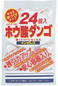 殺虫剤 インピレス ホウ酸ダンゴ 24個 ( ゴキブリ退治 ゴキブリ対策 ゴキブリ駆除 忌避 リビング キッチン )