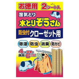 除湿剤 水とりぞうさん 防虫付 クローゼット用( 乾燥剤 消臭 抗菌 防カビ加工 )