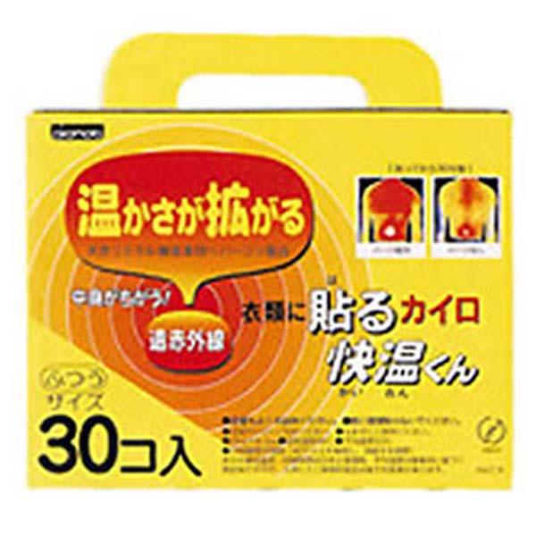 使い捨てカイロ 貼る 快温くん 30個×8箱セット 送料無料