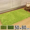 SHIBAFU バスマット 50×80cm 芝生 ( 風呂マット 足拭きマット 大判マット 足ふきマット バス用品 お風呂 マット )