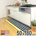 キッチンマット 180 50×180cm 洗える 滑り止め インテリアマット MOCOMOCO もこもこ マルチマット ( キッチ…