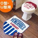 Cozydoors トイレ2点セット Venerable 普通フタカバー&トイレマット ( トイレ フタカバー トイレマット トイレタ…