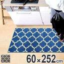 キッチンマット 252 60×252cm 洗える 滑り止め インテリアマット 休足力インテリアマット モロッカン ( キッチン マット 252cm カーペット ...