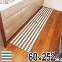 キッチンマット 252 60×252cm 洗える 滑り止め インテリアマット チョイスプラス ( キッチン マット 252cm カ…