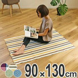 ラグ CALM BLEND インテリアマット 90×130cm ( 送料無料 ラグマット 絨毯 じゅうたん カーペット 洗える ウォッシャブル 滑り止め すべり止め オールシーズン )