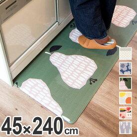 キッチンマット 厚さ8mm もっちり肉厚 45×240cm 拭ける 北欧風キッチンマット ( 送料無料 カーペット ラグ 台所マット 長方形 インテリアマット 撥水 はっ水 防水 ソフト 洗濯不要 おしゃれ )