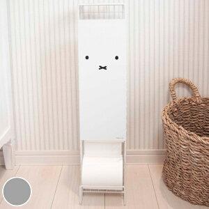 トイレ収納 Dick Brunaトイレットペーパーストッカー 5ロール スリム ミッフィー ( モノトーンミッフィー 大人ミッフィー トイレットペーパー ストッカー トイレットペーパーホルダー トイレ