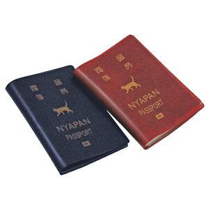 パスポートカバー ネコ トラベルグッズ 旅行用品 ( パスポートケース パスケース 海外旅行 猫 ねこ キャット グッズ おもしろ雑貨 出張 おすすめ おしゃれ セキュリティ用品 )