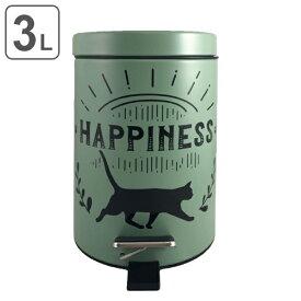 ゴミ箱 ネコ ペダル ふた付き 3L HAPPINESS ( ダストボックス おしゃれ 小さい 猫 フタ付き 猫グッズ ペダルペール 3リットル 縦型 円形 円型 蓋付き ペダル付き 小型 スチール ねこ グリーン ごみ箱 )