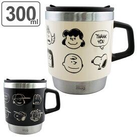 マグカップ 300ml ステンレス 保温 保冷 ふた付き サーモマグ Thermo mug スヌーピー ( 保温マグ 蓋付き キャラクター カップ マグ ステンレス製 SNOOPY )