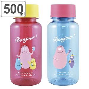 水筒 マグ 500ml アイスチューブ付き ドリンクボトル BARBAPAPA バーバパパ ( 直飲み マグボトル プラスチックボトル プラボトル 女子 すいとう 直のみ 0.5L 軽量 ボトル マイボトル 女性 )