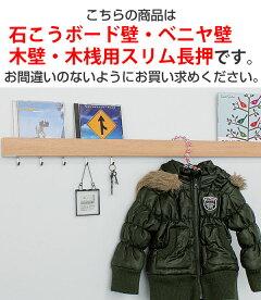 壁掛けフックハンガーフック幅60cm木目調壁面収納レール長押風